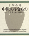 Ceramics of Medieval Japan: The Six Old Kilns and Their World